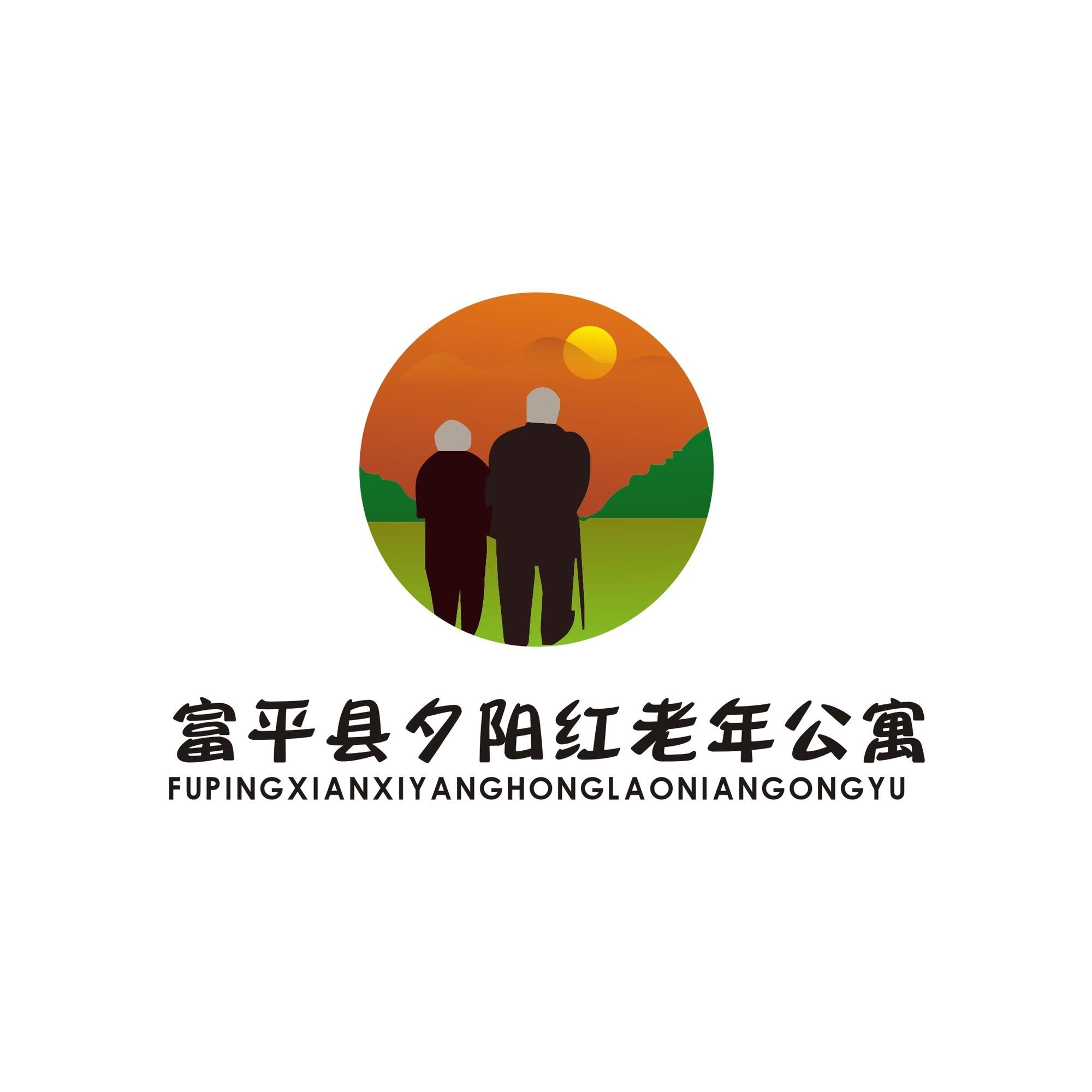 富平县福乐园老年服务有限责任公司